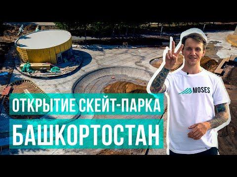 Открытие скейит-парка в г.Дюртюли
