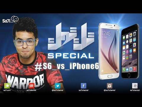 """#صاحي: """"تِك توك""""- S6_VS_iPhone6  - Special#"""