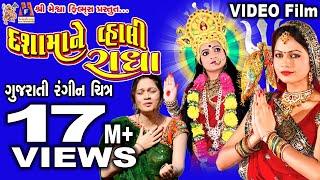 Dashama Ne Vahali Radha    Mamta Soni    Dashama Full Movie    દશામાંને વ્હાલી રાધા   