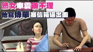 熟女車震後不理 他竟選擇這樣「玉石俱焚」| 台灣蘋果日報