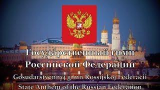 National Anthem: Russia - Госуда́рственный гимн Росси́йской Федера́ции