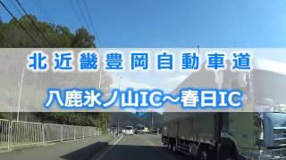 【北近畿豊岡道】八鹿氷ノ山IC~春日IC(10倍速)