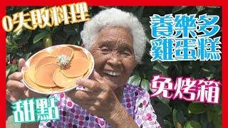 如何做簡單的【養樂多雞蛋糕】甜點料理,免烤箱│6Yo食堂#68│6YingWei快樂姊+快樂嬤│台灣美食、小吃、做法、食譜、古早味、素食