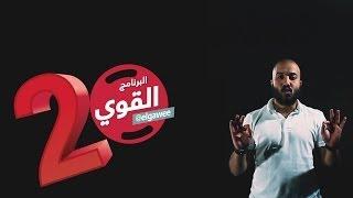#البرنامج_القوي #ترويجي #الموسم_الثاني elGawee #Promo# #ابو_الغور