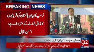 Islamabad: Ahsan Iqbal addressing the ceremony - 03 January 2018- 92NewsHDPlus