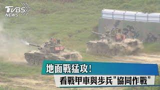 """地面戰猛攻! 看戰甲車與步兵""""協同作戰"""""""