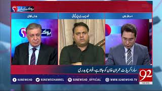 Ho Kya Raha Hai - 12 March 2018 - 92NewsHDPlus