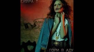 Elvira T – Гори в аду ПРЕМЬЕРА ПЕСНИ 2017