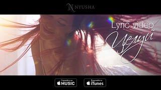 Нюша - Целуй (official lyric video)