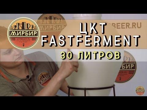 ЦКТ FastFerment 30 литров