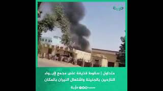 سقوط قذيفة على مجمع لإيــواء النازحين بالجنينة واشتعال النيران بالمكان