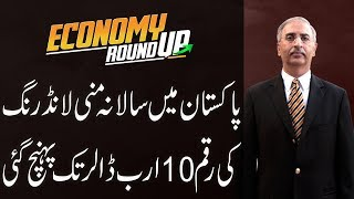 Economy RoundUp | Is NAB and FIA's performance satisfactory? | 16 Sep 2018 | 92NewsHD