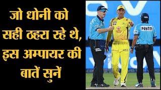 Dhoni की बड़ी गलती पर Umpire Simon Taufel ने अपनी बात कही, Ashwin ने ठीक run out किया   Dhoni No ball