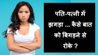 पति-पत्नी में झगड़ा ... कैसे बात को बिगड़ने से रोके/how to avoid fight between married couple