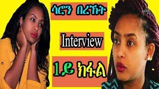 Eritrean Interview Saron Bereket Part 1 - RBL Entertainment
