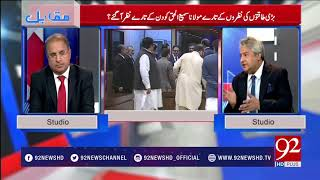 Muqabil ||SC orders ECP to halt notifications of senators-elect with dual nationality-5 March 2018