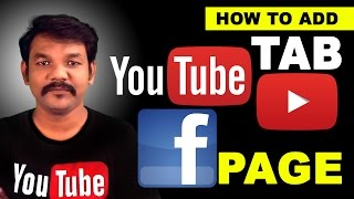 HOW TO ADD YOUTUBE TAB ON FACEBOOK PAGE IN TAMIL - Online Tamil Tutorial