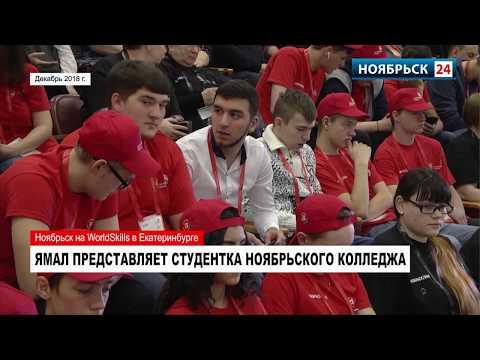 Студентка из Ноябрьска стала участницей чемпионата рабочих профессией WorldSkills в Екатеринбурге