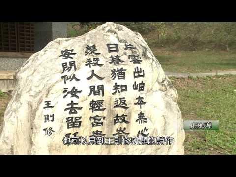 新化人文歷史散步
