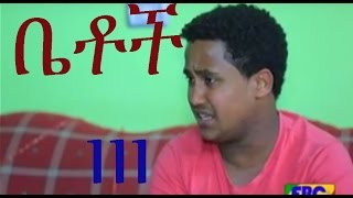 Ethiopian Comedy Series Betoch Part 111