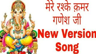 मेरे रश्के कमर गणेश जी new version पर New Song by Mr Rahul Technical 2