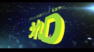 GReeeeN アルバム『うれD』 ティザー映像(2018.4.11発売!)