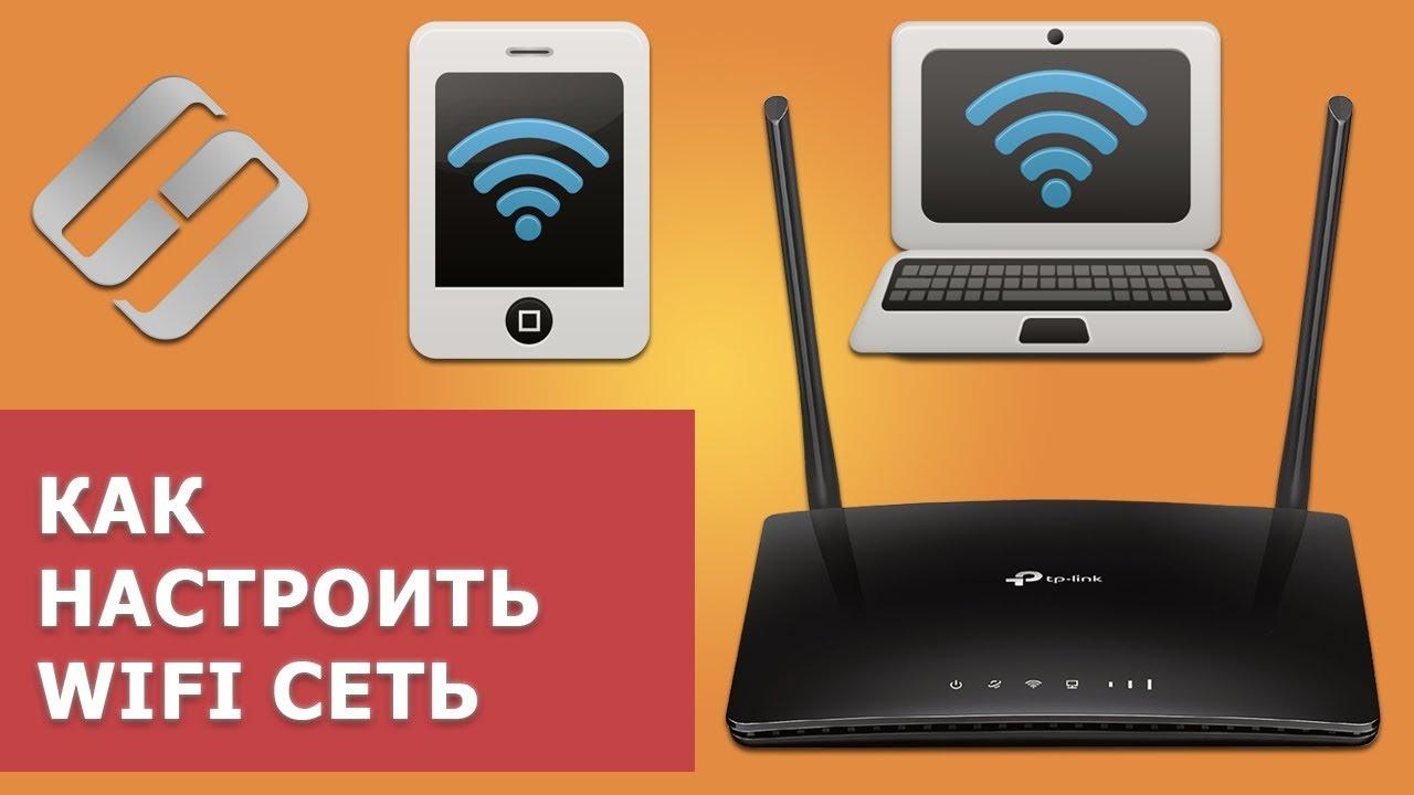 Как настроить беспроводную WiFi сеть на роутере TP Link Archer C20 в 2019 ??????