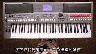 Yamaha PSR-S670教學影片01 – 面板功能 & 回復原廠設定