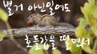 김동률-출발 (가사첨부)