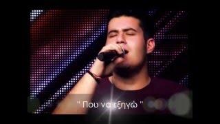 ''Που να εξηγώ'' Antonis Vardis cover by Γιώργος Ζησιμόπουλος