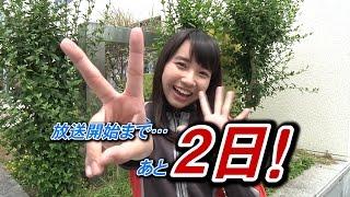 『ウルトラマンX』放送直前!SP映像・第9弾 ~Xio隊員・山瀬アスナ~ Ultraman X 10 Count Down !! #09