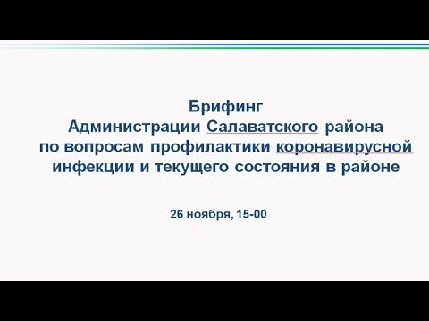 Брифинг Администрации Салаватского района