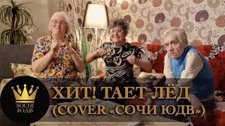 Элит Сочи. Грибы - Тает лёд (cover Юдаков). SOCHI-ЮДВ