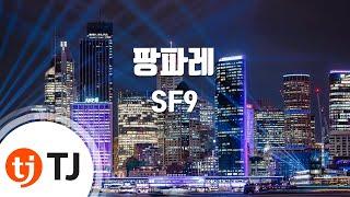 [TJ노래방] 팡파레(Fanfare) - 에스에프나인(SF9) / TJ Karaoke