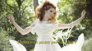 Индила - Последен танц ! + Превод