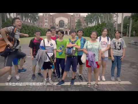 桃園市中興國中數理資優班校外教學 - YouTube