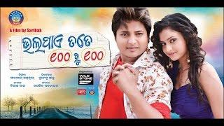 Bhala Paye Tate Mu 100 Ru 100 - Odia Film - JukeboX - 2015 - Oriya Songs - FullOdia.Net width=
