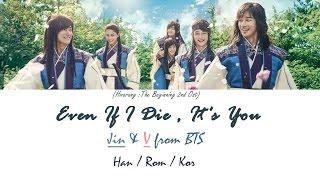 BTS (방탄소년단) V & Jin – Even If I Die, It's You (죽어도 너야) [Han/Rom/Trans lyrics]