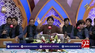 Sher Miandad Naat  | Jao gy bun k jogan |  26 May 2018 | 92NewsHD