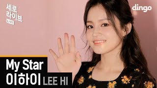 [SERO live] Lee Hi - My Star