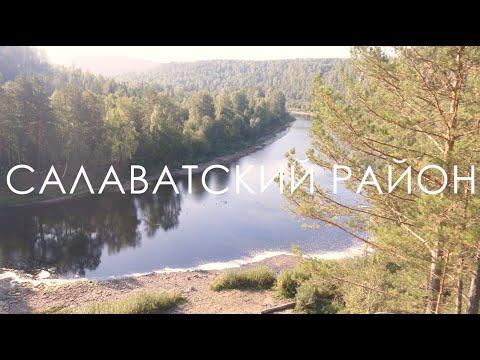 """""""По святым местам.."""" Памяти Салавата Юлаева посвящается."""