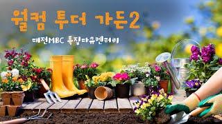 대전MBC 특집 다큐멘터리 웰컴투더가든 -2부- 다시보기