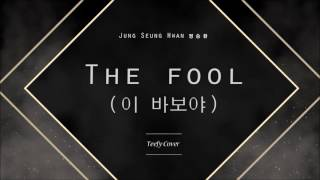 【Teefy】이 바보야 The fool - 정승환 Jung Seung Hwan