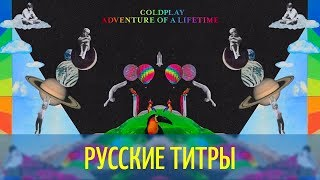 Coldplay - Adventure of a lifetime (live) Russian Lyrics (русские титры)