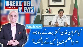 Breaking Views with Malick | Will Imran Khan make his government in Punjab? | 27 July 2018