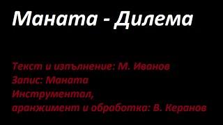 Маната - Дилема