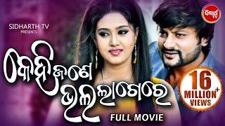 KEHI JANE BHALA LAGERE Odia Super Hit Full Film | Anubhav, Barsha | Sarthak Music width=