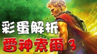 【彩蛋解說】雷神索爾3|諸神黃昏|雷神奇俠3|彩蛋|萬人迷電影院|Thor: Ragnarok Easter eggs