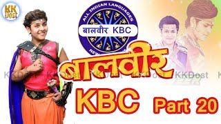 Baal Veer- बालवीर -KBC Part 20 in Hindi - 3 July 2018 BAAL VEER Episode By#KKDost