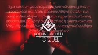 Toquel Kokkini Fousta - Κόκκινη Φούστα (Στίχοι-Lyrics)